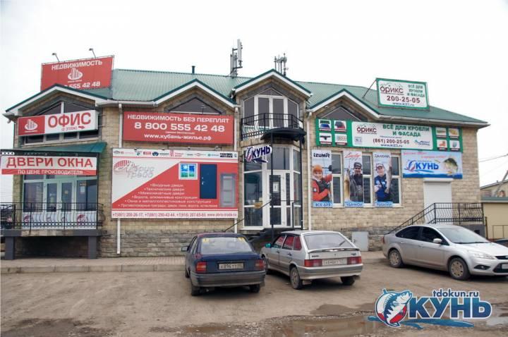 рыболовный магазин на улице рабочей