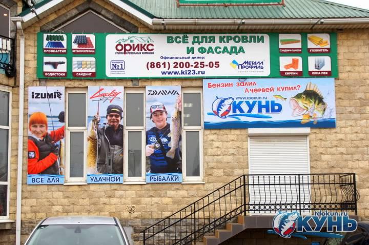 работа рыболовный магазин краснодар